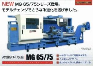 MG65-75Rf