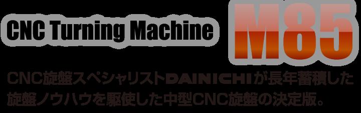 CNC旋盤|M85|CNC旋盤スペシャリストDAINICHIが長年蓄積した 旋盤ノウハウを駆使した中型CNC旋盤の決定版。
