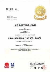 ISO9001認証取得しました