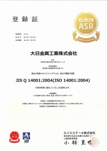 ISO14001認証取得しました