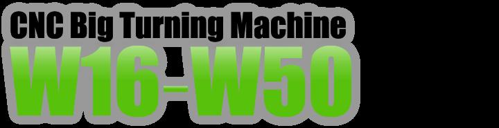 CNC旋盤|W16~W50
