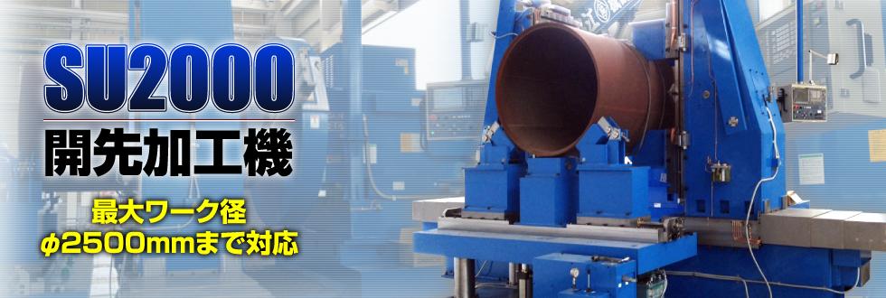 SU2000|開先加工機|最大ワーク経 2500mmまで対応